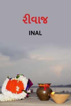 custom by Inal in Gujarati