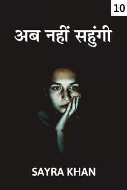 Ab Nhi Sahugi - 10 by Sayra Khan in Hindi