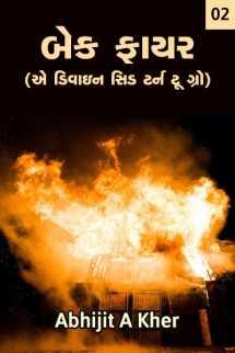 Abhijit A Kher દ્વારા બેક ફાયર (એ ડિવાઇન સીડ ટર્ન ટુ ગ્રો) - ભાગ-02-અંતિમ ગુજરાતીમાં