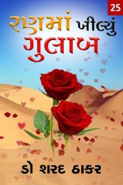 Ran Ma khilyu Gulab - 25 by Dr Sharad Thaker in Gujarati