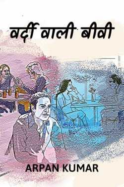 Vardi wali bibi - 1 by Arpan Kumar in Hindi
