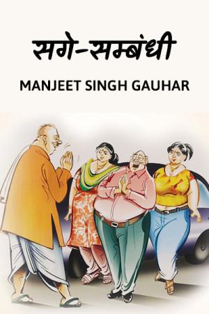 सगे-सम्बंधी बुक Manjeet Singh Gauhar द्वारा प्रकाशित हिंदी में