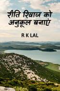रीति रिवाज को अनुकूल बनाएं बुक r k lal द्वारा प्रकाशित हिंदी में