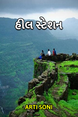 Hil station - Ball varta by Artisoni in Gujarati