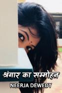 श्रंगार का सम्मोहन बुक Neerja Dewedy द्वारा प्रकाशित हिंदी में