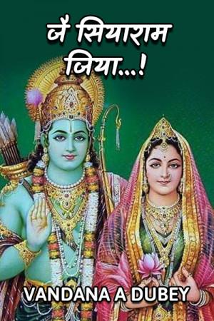 जै सियाराम जिया...! बुक vandana A dubey द्वारा प्रकाशित हिंदी में