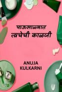 Pausalyat twachechi kalji.. by Anuja Kulkarni in Marathi