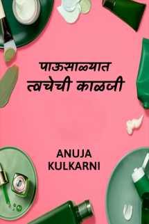 पाऊसाळ्यात त्वचेची काळजी- मराठीत Anuja Kulkarni
