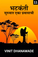 भटकंती.. (सुरुवात एका प्रवासाची ) ........ (भाग ११) मराठीत vinit Dhanawade