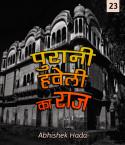 पुरानी हवेली का राज - 23 बुक Abhishek Hada द्वारा प्रकाशित हिंदी में
