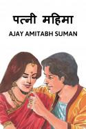 पत्नी महिमा बुक Ajay Amitabh Suman द्वारा प्रकाशित हिंदी में