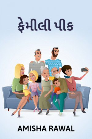 family pic by Amisha Rawal in Gujarati