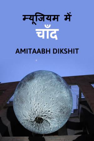 म्यूजियम में चाँद बुक amitaabh dikshit द्वारा प्रकाशित हिंदी में