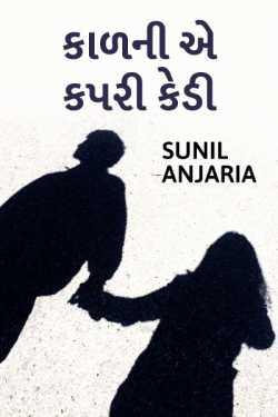 kaalmi e kapri kedi by SUNIL ANJARIA in Gujarati