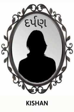 mirror by Kishan in Gujarati