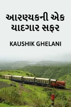 Aaranyak - A journey to Himalayas by Kaushik Ghelani (આરણ્યક) in Gujarati