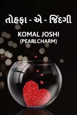 tohfa - e - zindagi by Komal Joshi Pearlcharm in Gujarati