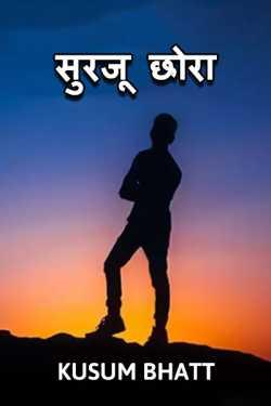 Surju Chhora - 1 by Kusum Bhatt in Hindi