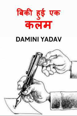 Biki hui ek kalam by Damini Yadav in Hindi