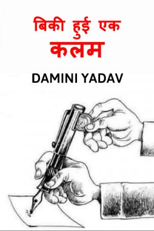 बिकी हुई एक कलम बुक Damini Yadav द्वारा प्रकाशित हिंदी में