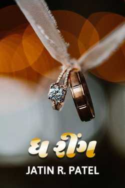 The ring - 1 by Jatin.R.patel in Gujarati