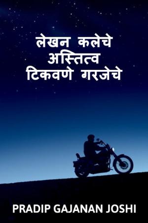 Lekhak kaleche astitva tikvane garjeche by Pradip gajanan joshi in Marathi