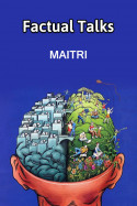Factual Talks by Maitri in Gujarati