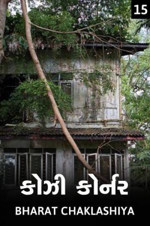 bharat chaklashiya દ્વારા કોઝી કોર્નર - 15 ગુજરાતીમાં