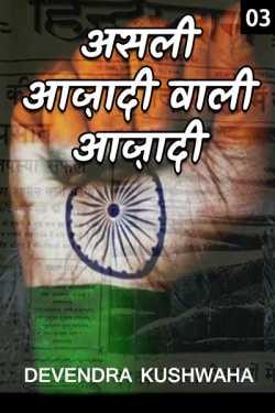 Asali aazadi wali aazadi - 3 by devendra kushwaha in Hindi