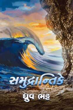 Sumudrantike - 1 by Dhruv Bhatt in Gujarati