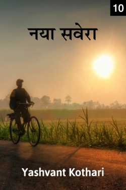 Naya savera - 10 by Yashvant Kothari in Hindi