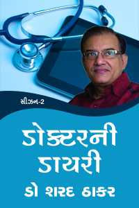 ડોક્ટરની ડાયરી - સીઝન - 2