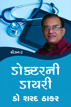 ડોક્ટરની ડાયરી - સીઝન - 2  દ્વારા Dr Sharad Thaker in Gujarati