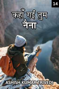 Kahan gai tum naina - 14 by Ashish Kumar Trivedi in Hindi