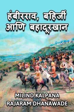 HAMIBRRAO BAHIRJI AANI BAHADURKHAN by MILIND KALPANA RAJARAM DHANAWADE in Marathi