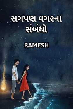 Sagpan vagarna sambandho by Ramesh Champaneri in Gujarati