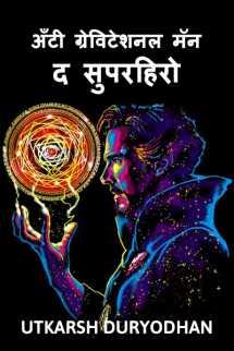 अँटी ग्रेविटेशनल मॅन- द सुपरहिरो मराठीत Utkarsh Duryodhan