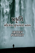 NUTURE :  hidden in beauty by Jaydev Purohit in Gujarati