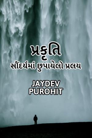 NUTURE :  hidden in beauty by Jaydev Purohit in Gujarati