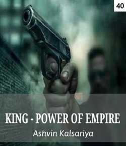 KING - POWER OF EMPIRE - 40 by Ashvin Kalsariya in Gujarati
