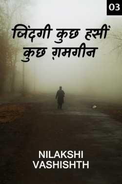 zindgi kuch haseen kuch gamgeen - 3 by Nilakshi Vashishth in Hindi