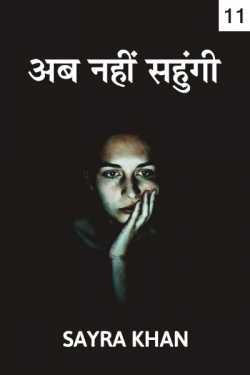 Ab Nhi Sahugi - 11 by Sayra Khan in Hindi