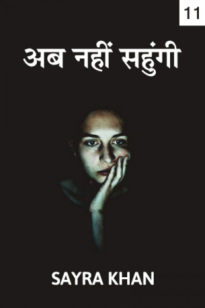 अब नहीं सहुंगी...भाग 11 बुक Sayra Khan द्वारा प्रकाशित हिंदी में