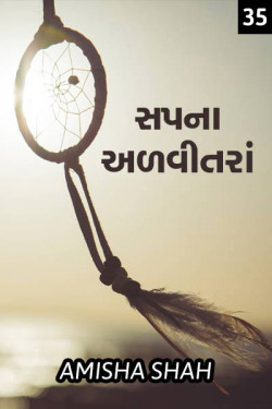 Sapna advitanra - 35 by Amisha Shah. in Gujarati