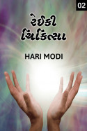 Reiki Therapy - 2 by Hari Modi in Gujarati