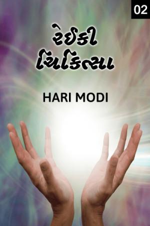 Reiki Therapy - 2 by Hari Modi in Gujarati