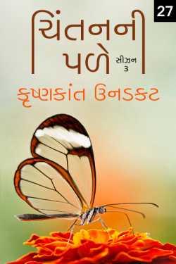 Chintanni Pale - Season - 3 - 27 by Krishnkant Unadkat in Gujarati