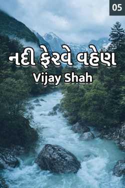 Nadi ferve vhen - 5 by Vijay Shah in Gujarati