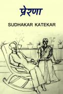प्रेरणा मराठीत Sudhakar Katekar