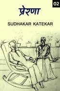 प्रेरणा - आजी आजोबा मराठीत Sudhakar Katekar